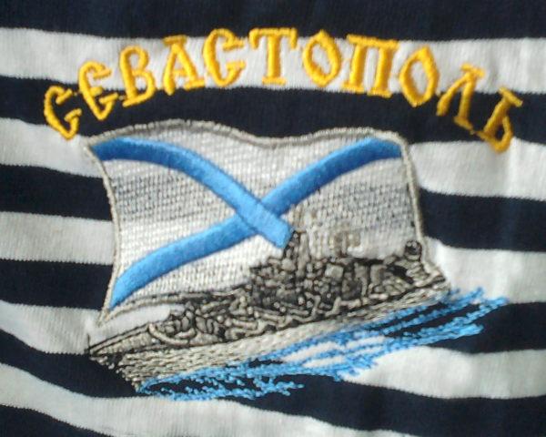 Вышивка Севастополь с кораблем и андреевским флагом на взрослой тельняшке