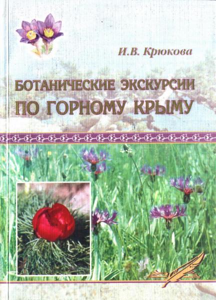 Крюкова И.В. Ботанические экскурсии по горному Крыму