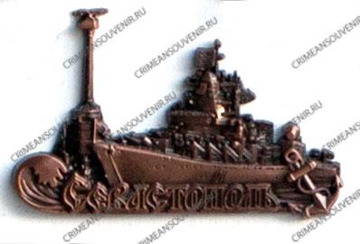 """Магнит """"Севастополь, корабль"""" медь"""