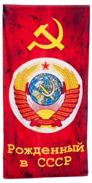 Полотенце Рожденный в СССР