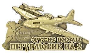 """Магнит самолет """"ИЛ-2"""" бронза с надписью Оружие Победы"""