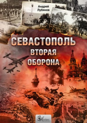Лубянов А.Н. Севастополь. Вторая оборона