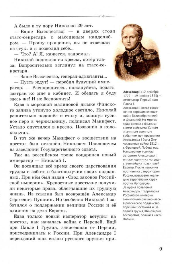 Конюхов Ф.Ф. Ильин И. Я запрещаю бить отбой! Оборона Севастополя. Крымская война
