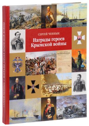 Ченнык С. Награды героев Крымской войны