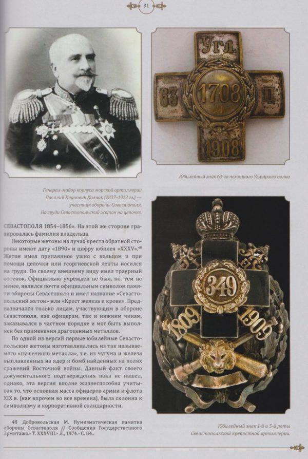 Ченнык С. Медали Крымской (Восточной) войны (1853-1856 гг.) Страницы