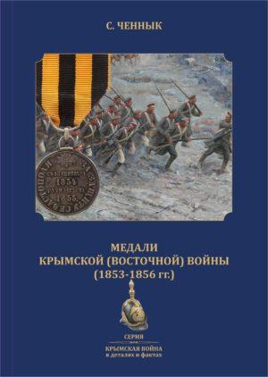 Ченнык С. Медали Крымской (Восточной) войны (1853-1856 гг.)