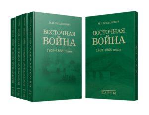 Модест Богданович: Восточная война. 1853-1856 годов. В 4-х томах + карты