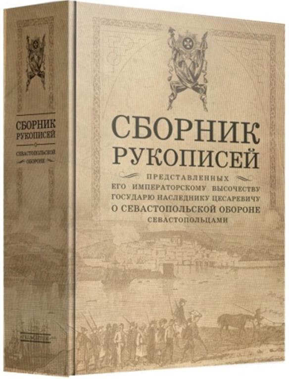 Сборник рукописей, представленных его императорскому высочеству государю наследнику цесаревичу о Севастопольской обороне севастопольцами