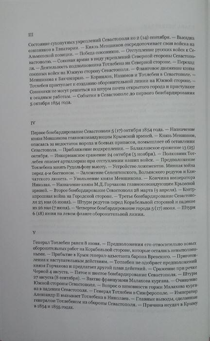 Николай Карлович Шильдер Эдуард Иванович Тотлебен. Его жизнь и деятельность