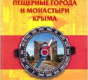 Путеводители по Крыму