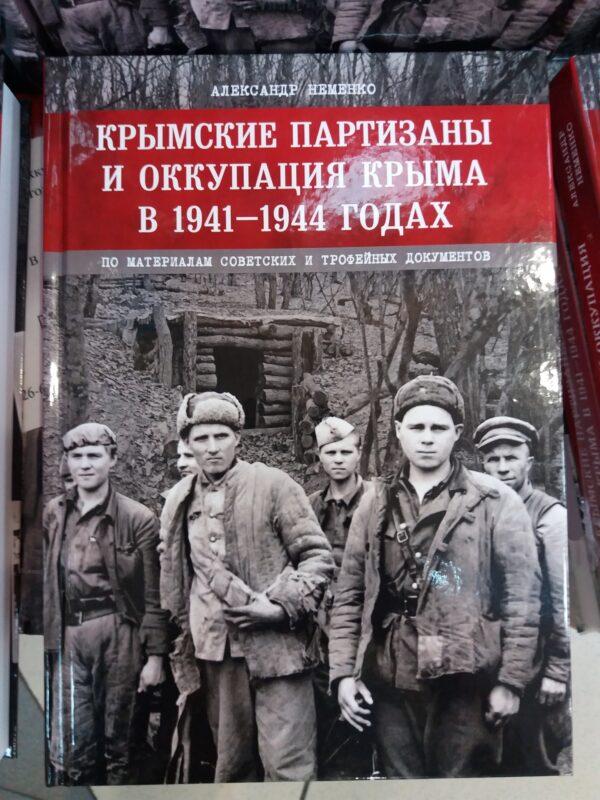А Неменко. «Крымские партизаны и оккупация Крыма в 1941–1944 годах»
