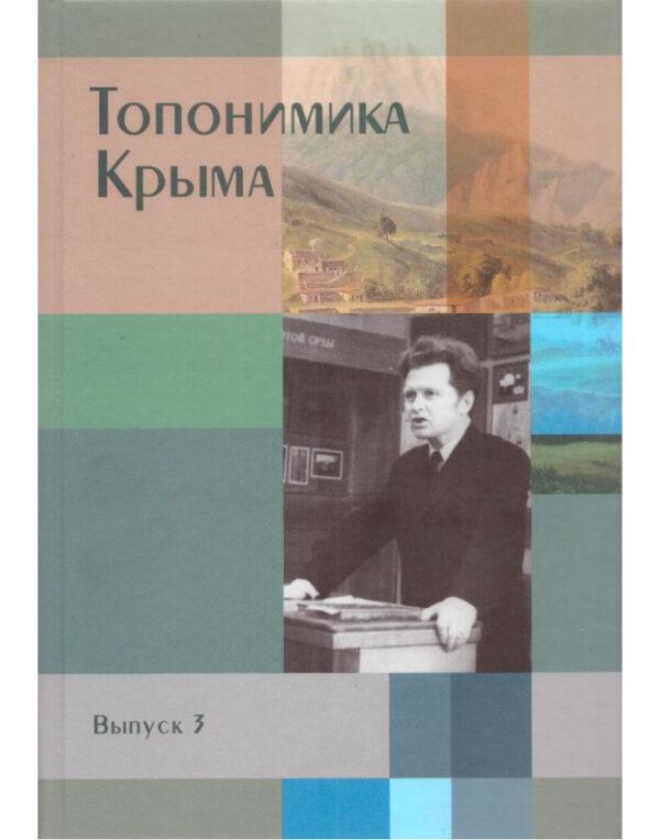 Беляев Ю.А.,Топонимика Крыма. Выпуск 3
