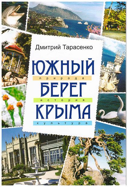 Тарасенко Д.Н. Южный берег Крыма (полноцветное изд.)